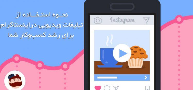 نحوه استفاده از تبلیغات ویدیویی در اینستاگرام برای رشد کسب و کار