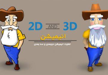 تفاوت انیمیشن دوبعدی و سه بعدی