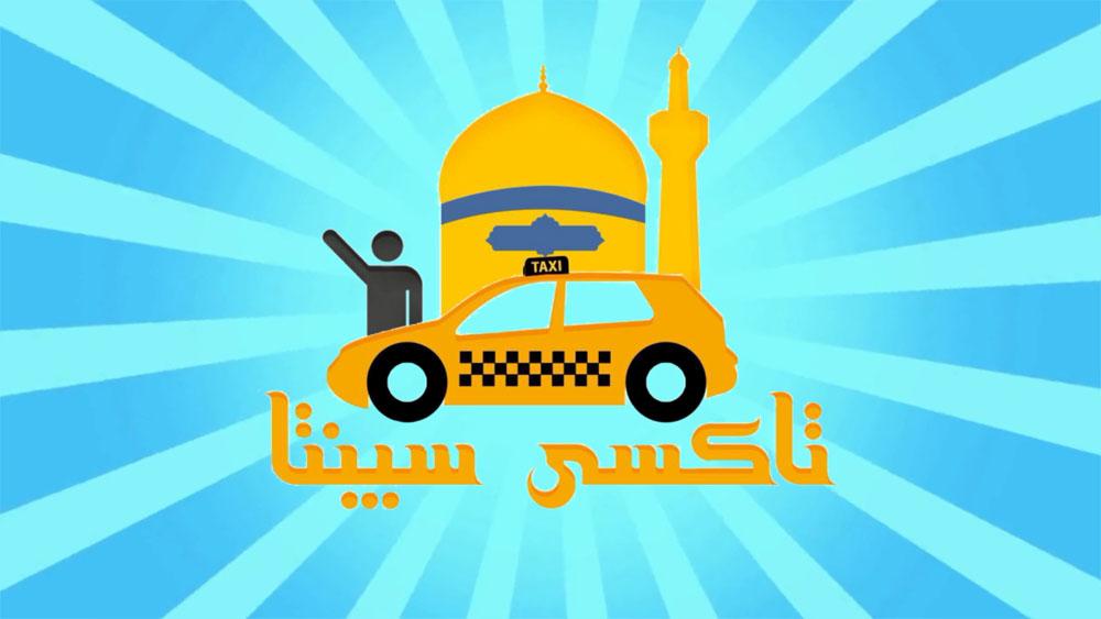 taxi sepanta teaser